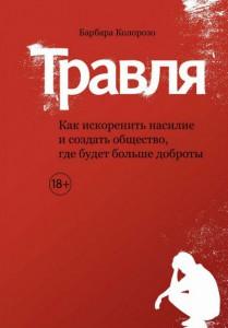 Книга Травля: Как искоренить насилие и создать общество, где будет больше доброты