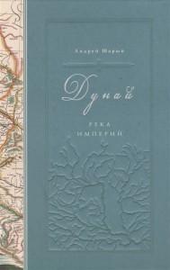 Книга Дунай. Река империй