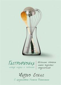Книга Гастрофизика. Новая наука о питании