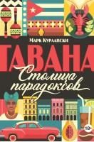 Книга Гавана: столица парадоксов