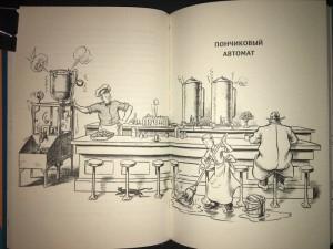 фото страниц Приключения Гомера Прайса #7