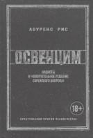 Книга Освенцим. Нацисты и 'окончательное решение еврейского вопроса'