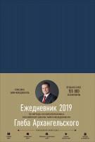 Книга Ежедневник. Метод Глеба Архангельского (классический датированный 2019)