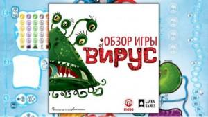 Настольная игра Lavka Games 'Вирус' (ВР01)