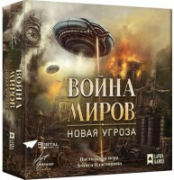 Настольная игра Lavka Games 'Война Миров: Новая угроза' (ВМ01)