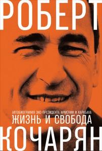 Книга Жизнь и свобода. Автобиография экс-президента Армении и Карабаха