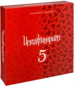 Настольная игра Cosmodrome Games 'Имаджинариум 5 лет. Юбилейное издание' (52013)