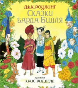 Книга Сказки барда Бидля