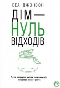 Книга Дім - нуль відходів