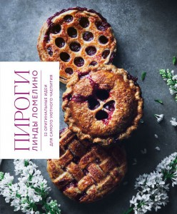 Книга Пироги Линды Ломелино. 52 оригинальные идеи для самого уютного чаепития
