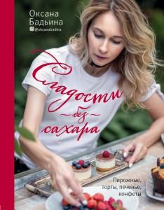 Книга Сладости без сахара. Пирожные, торты, печенье, конфеты