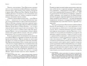 фото страниц Зачем убили Джона Кеннеди #4