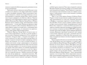 фото страниц Зачем убили Джона Кеннеди #5