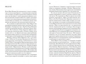 фото страниц Зачем убили Джона Кеннеди #3