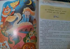 фото страниц Алиса в Стране Чудес #6