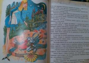фото страниц Алиса в Стране Чудес #7