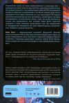 фото страниц Невідворотне. 12 технологій, що формують наше майбутнє #8