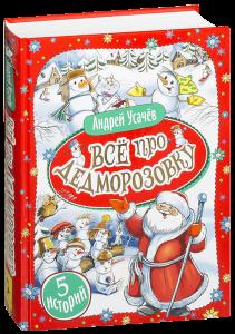 Книга Все про Дедморозовку