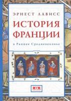 Книга История Франции в Раннее Средневековье
