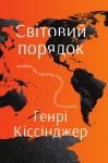 Книга Світовий порядок. Роздуми про характер націй в історичному контексті