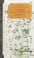 Книга Пушкин как историческая личность