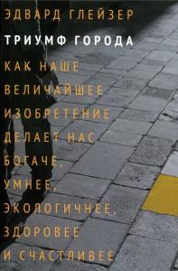 Книга Триумф города