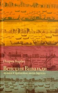 Книга Венеция Вивальди. Музыка и праздники эпохи барокко