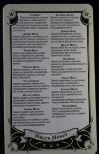 фото страниц Набор карт 'Таро Семи Звезд' #8