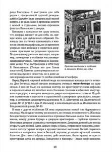 фото страниц Стиль жизни, нравы и вкусы старого Киева #9
