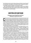 фото страниц Стиль жизни, нравы и вкусы старого Киева #10