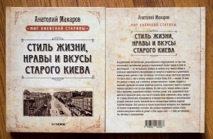 фото страниц Стиль жизни, нравы и вкусы старого Киева #2