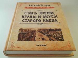 фото страниц Стиль жизни, нравы и вкусы старого Киева #3