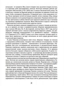 фото страниц Стиль жизни, нравы и вкусы старого Киева #7