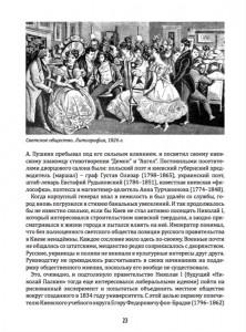 фото страниц Стиль жизни, нравы и вкусы старого Киева #8