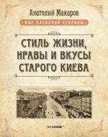 Книга Стиль жизни, нравы и вкусы старого Киева