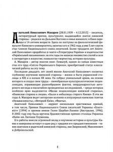 фото страниц Стиль жизни, нравы и вкусы старого Киева #6