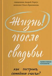 Книга Жизнь после свадьбы. Как построить семейное счастье?