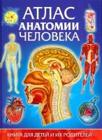 Книга Атлас анатомии человека. Книга для детей и их родителей