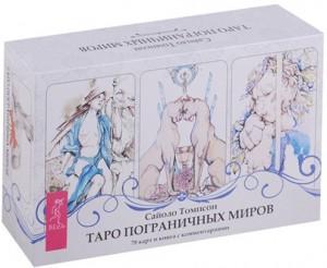 Книга Таро пограничных миров (78 карт + книга с комментариями)