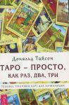 Книга Таро - просто, как раз, два, три. Техника трактовки карт для начинающих