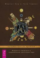 Книга Таро. Путешествие во времени. Мудрость прошлого в современном прочтении Таро