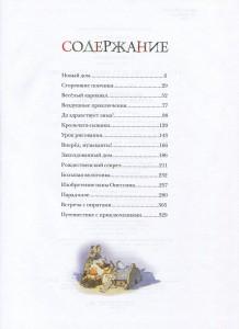 фото страниц Большая книга кроличьих историй #3
