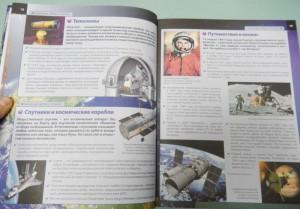 фото страниц Детская энциклопедия. 5000 важных событий и интересных фактов #5