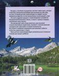 фото страниц Детская энциклопедия. 5000 важных событий и интересных фактов #10