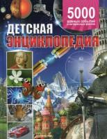 Книга Детская энциклопедия. 5000 важных событий и интересных фактов