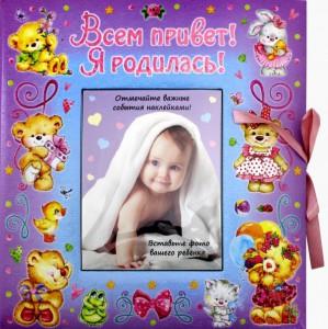 Книга Всем привет! Я родилась!