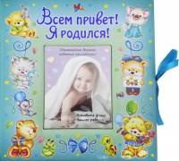 Книга Всем привет! Я родился!