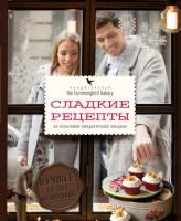 Книга Кондитерская Hummingbird bakery. Сладкие рецепты из культовой кондитерской Лондона