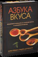 Книга Азбука вкуса