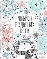 Книга Мільйон різдвяних котів
